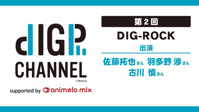 DIGP CHANNEL 第二回 supported by animelo mix