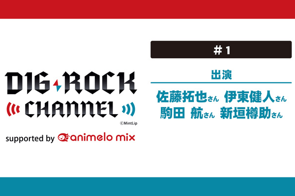 DIG-ROCK CHANNEL supported by animelo mix #1