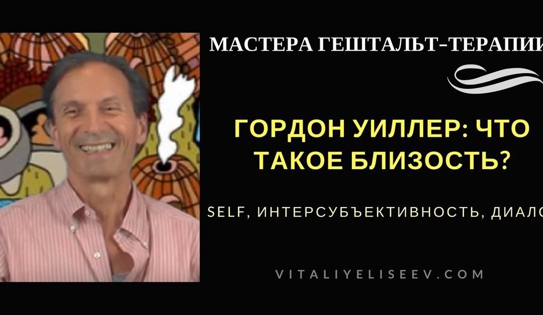 ГОРДОН УИЛЛЕР: ЧТО ТАКОЕ БЛИЗОСТЬ? ВИДЕНИЕ ГЕШТАЛЬТ-ТЕРАПЕВТА.