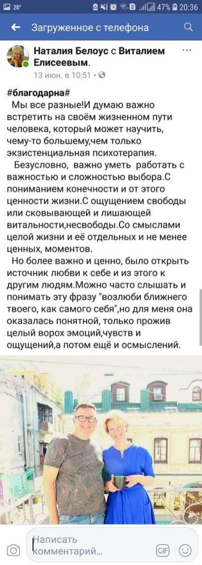 отзыв Н.Белоус