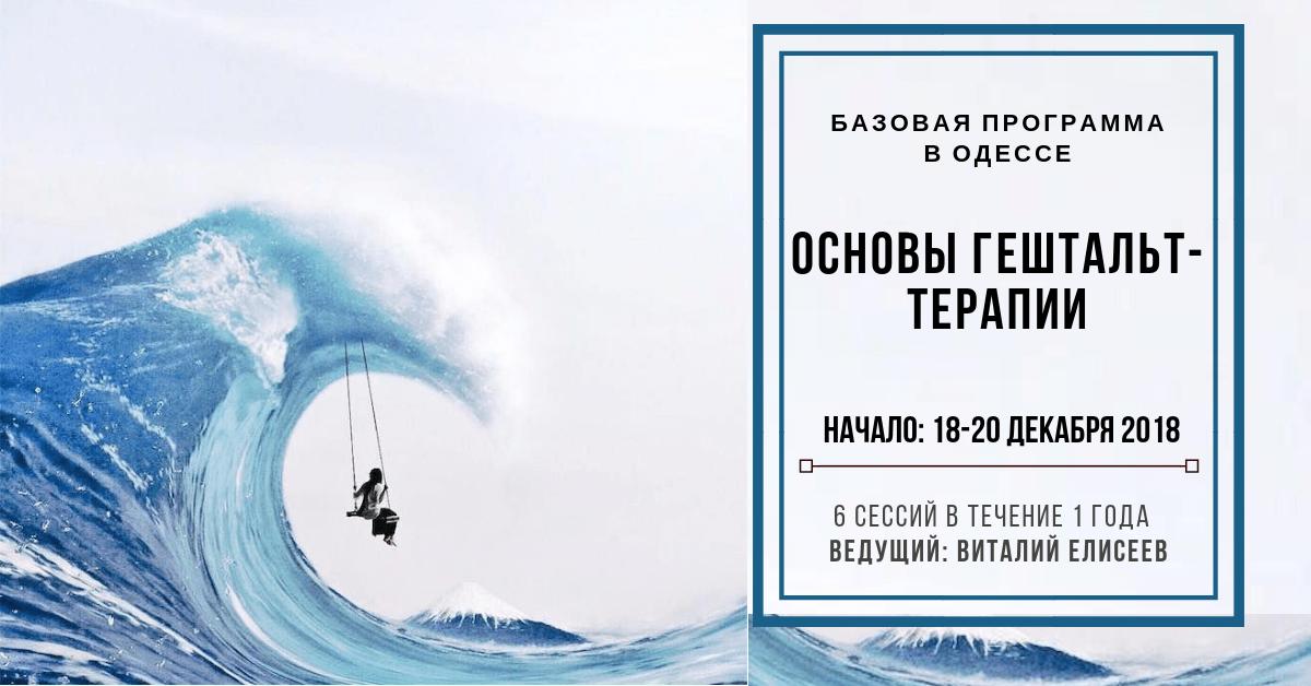Базовая программа в Одессе 18-20 декабря 2018