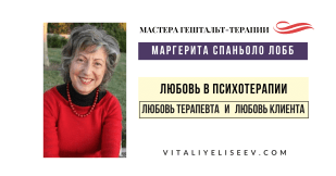 Маргерита ЛОББ любовь в психотерапии