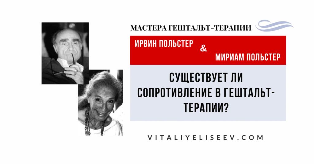 Ирвин Польстер & Мириам Польстер: Существует ли сопротивление в гештальт-терапии?