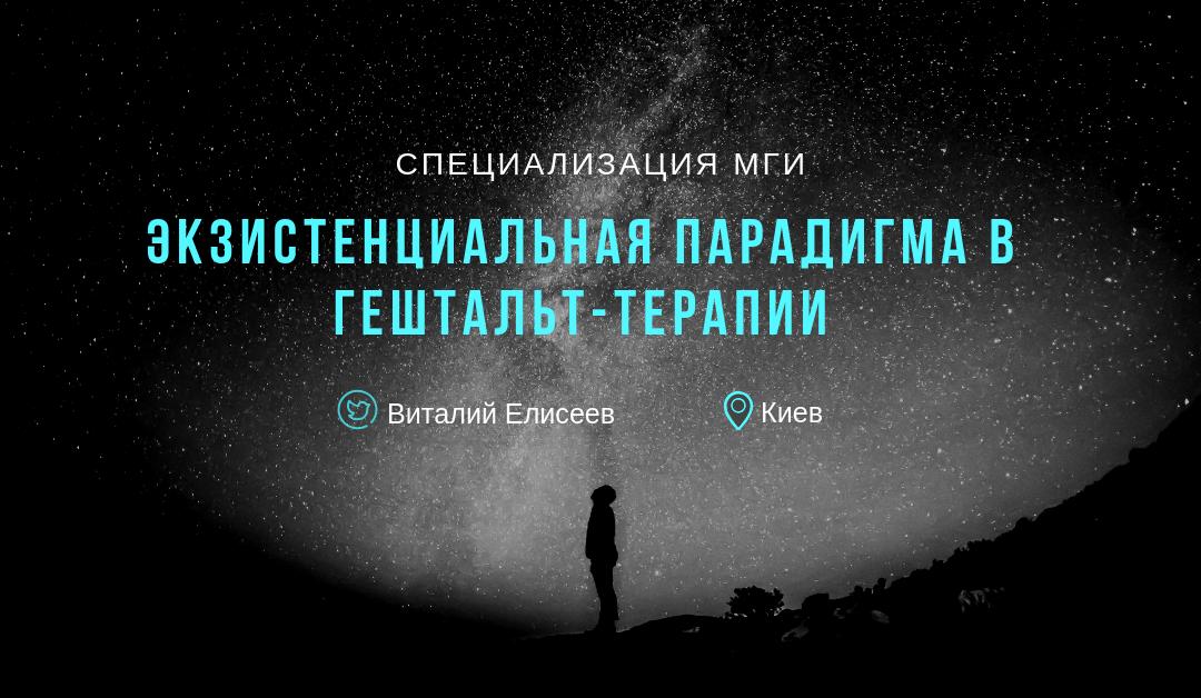 Программа «Экзистенциальная парадигма в гештальт-терапии» в Киеве июнь 2019