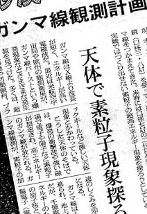 japanese_newspaper