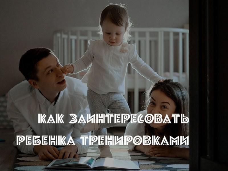 Как заинтересовать ребенка тренировками