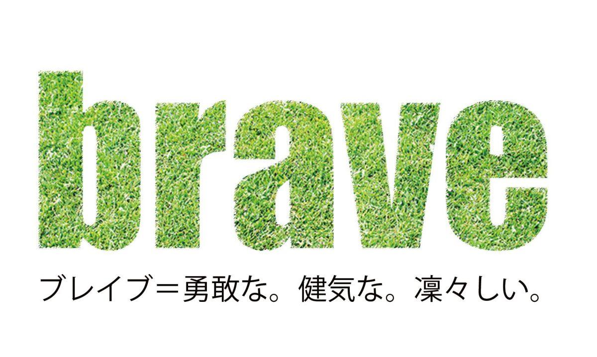 brave(前売り開始しました!)