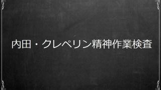 内田・クレペリン精神作業検査