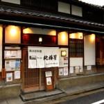 Osaka's well-established store