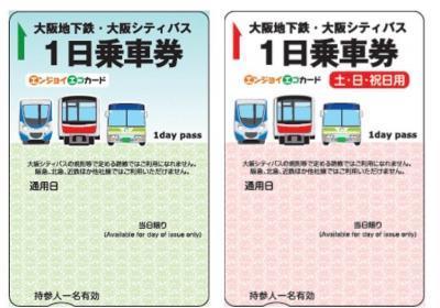 Osaka Metro One day ticket