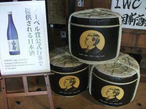 """Kansai / Nada sake """"Fukuju"""""""