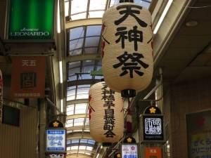 Osaka-Tenjinbashisuji Shopping Street