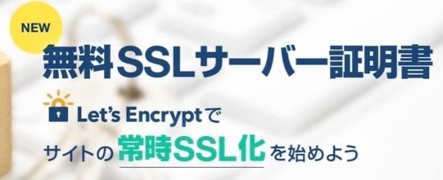 Sakura SSL 00