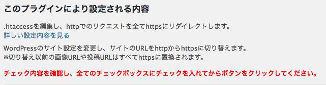 WordPress SSLka 05