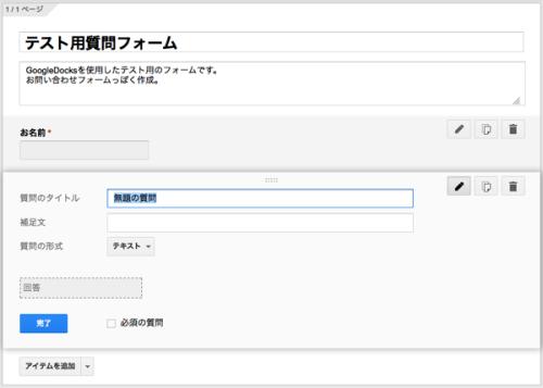 Googledocks form 03