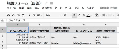 Googledocks form 06