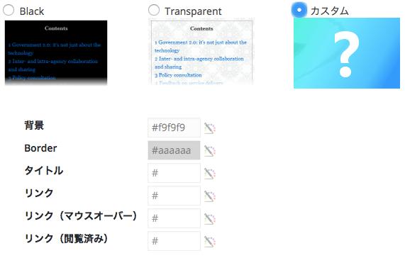WordPress mokujiplugin 04