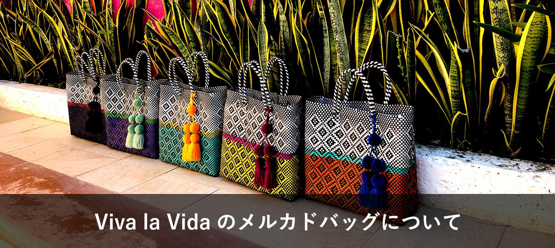 Viva la Vidaのメルカドバッグについて