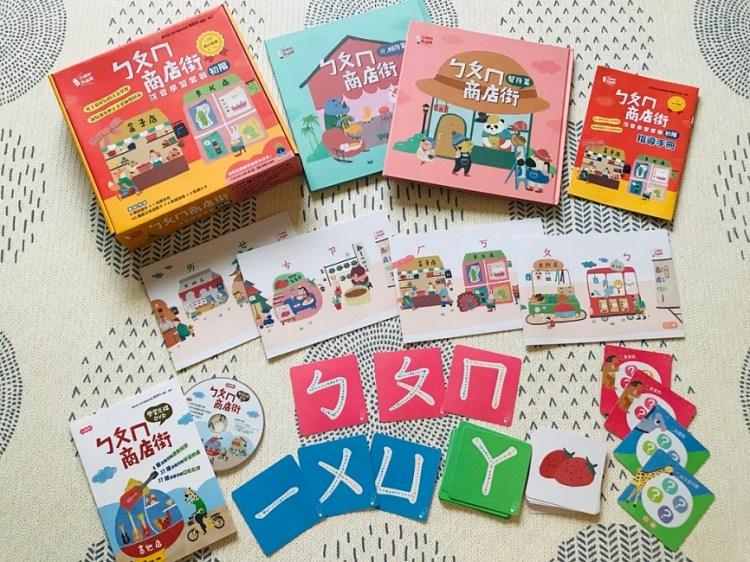 注音符號學習|注音發音|小康軒ㄅㄆㄇ商店街,幫你做好幼小銜接|KidsRead點讀筆