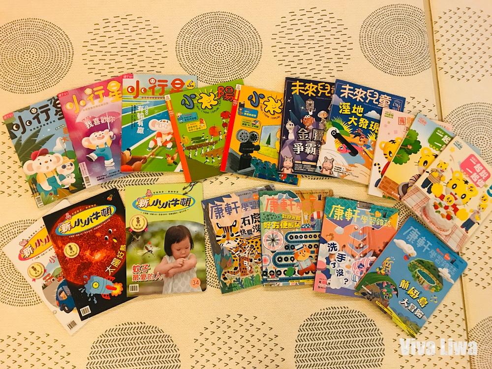 幼兒雜誌怎麼選?康軒、小行星、小太陽、新小小牛頓、巧虎、未來兒童 比較