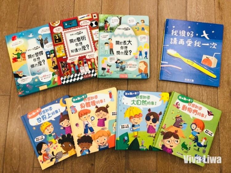 用主題知識翻翻書來滿足孩子最愛問的為什麼?|禾流文創