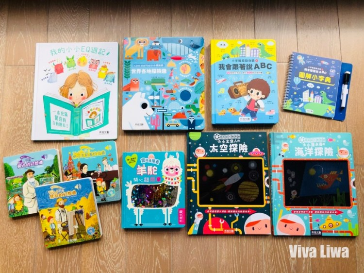 2歲書單分享:幼兒膠片操作書/音樂有聲書/亮片觸摸書/情緒管理|禾流文創
