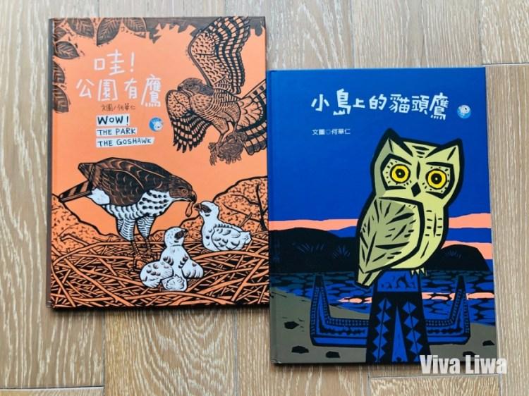 收藏品等級的版畫生態繪本:小島上的貓頭鷹&哇!公園有鷹 青林國際