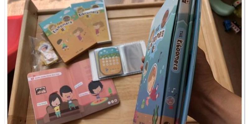 【書櫃】KidsRead+Kiboomers英文兒歌唱學專輯,邊點邊唱的遊戲貼紙書!