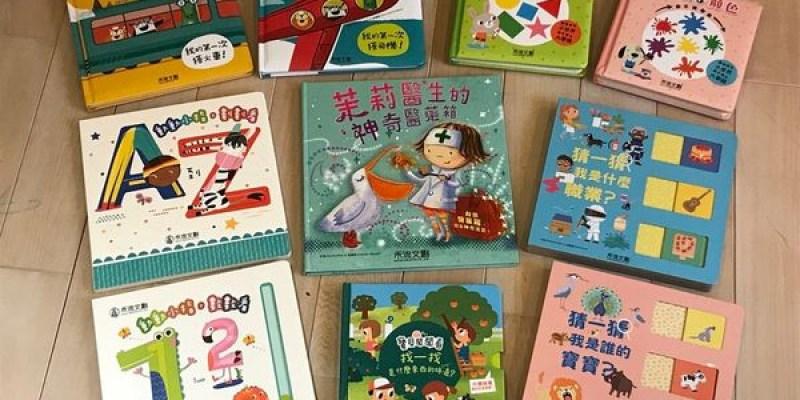 【書櫃】動動小手玩書吧!精選幼童好玩的10本認知操作遊戲書|禾流文創