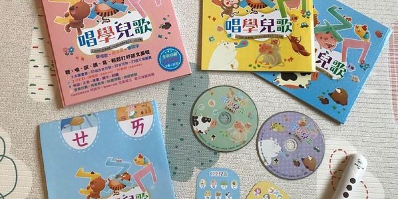 【書櫃】兒歌學習|注音符號|必買!用聽的唱的念的,來學中文與ㄅㄆㄇ|KidsRead點讀筆