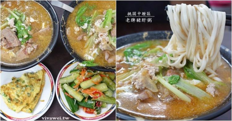桃園中壢美食 『老牌豬肝粥』原市場內的老店新搬遷~有軟嫩好吃的豬肝!
