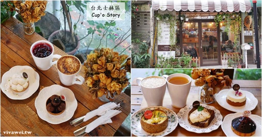 台北士林美食|『Cup'o Story Bakery』手作甜派.鹹派及各式飲品的溫馨下午茶咖啡廳(士林捷運站)