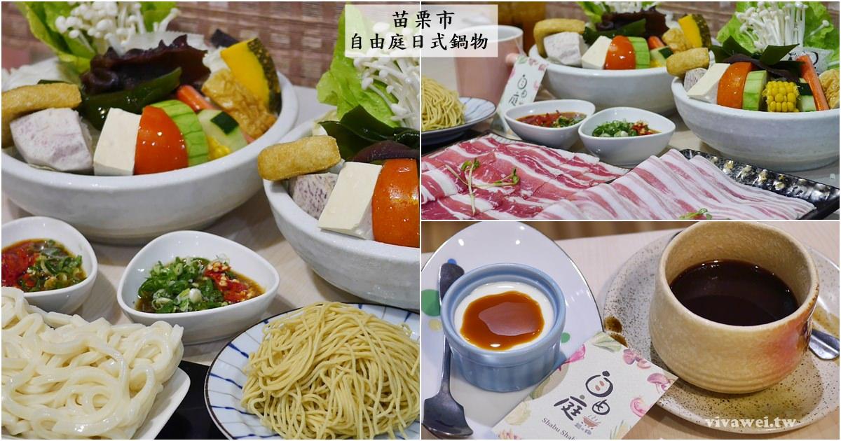 苗栗市美食|『自由庭日式鍋物』2018再訪新增-新鮮食材的套餐式火鍋(近苗栗火車站)