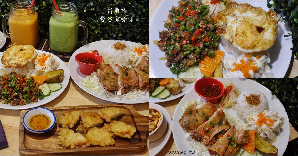 苗栗市美食 『曼谷家Bangkok House』適合聚餐的泰式簡餐料理~專賣打拋豬肉,椒麻雞肉,綠咖哩雞等餐點!