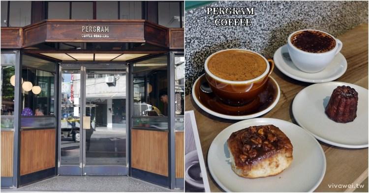 苗栗市美食|『Pergram Coffee沛克咖啡』自家烘焙咖啡館~配上手工製作的可麗露和肉桂捲!