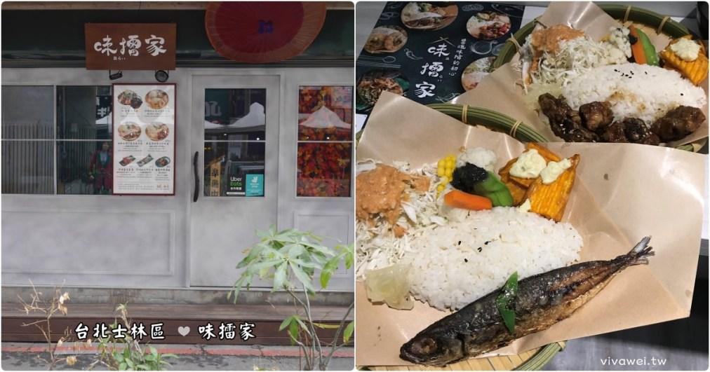台北士林美食|『味擂家』士林捷運站旁日式便當及鍋物專賣~清爽健康的口味!!