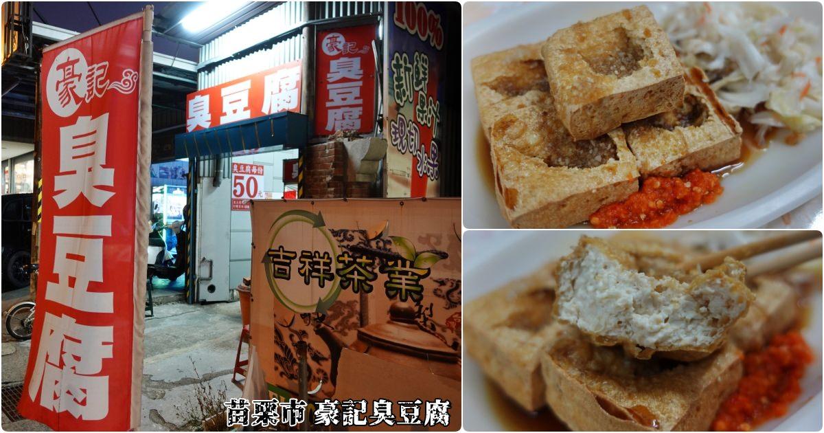 苗栗市美食|『豪記臭豆腐』厚實的傳統臭豆腐~無論搬遷到哪都有鐵粉追隨!