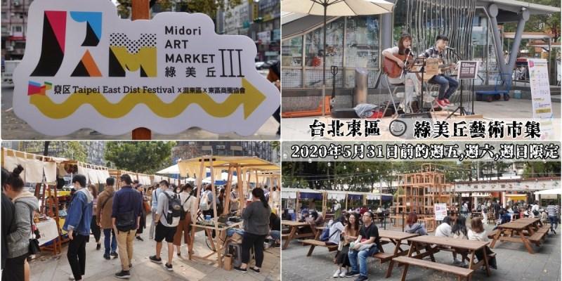 台北旅遊景點 『綠美丘東區市集』2020年5月底前每週五,六,日限定的創意市集!
