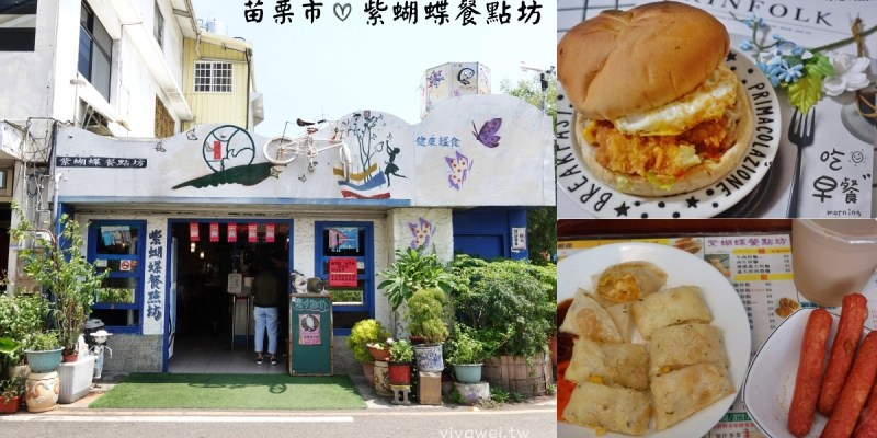苗栗市美食|『紫蝴蝶餐點坊』2020再訪新增~歷久不衰的超人氣必吃早餐!