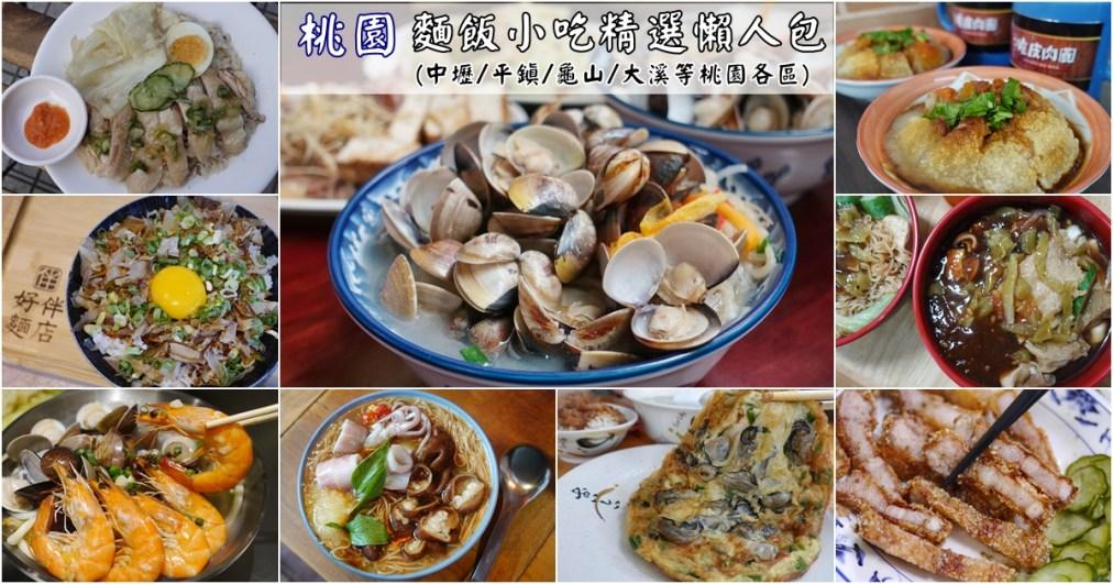 桃園美食推薦 『42間麵飯小吃懶人包』在地人必吃的飯食麵攤小吃總整理!