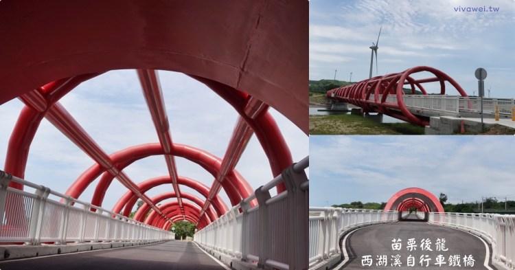 苗栗後龍旅遊景點|『西湖溪自行車鐵橋』苗栗運動和拍照打卡新景點~