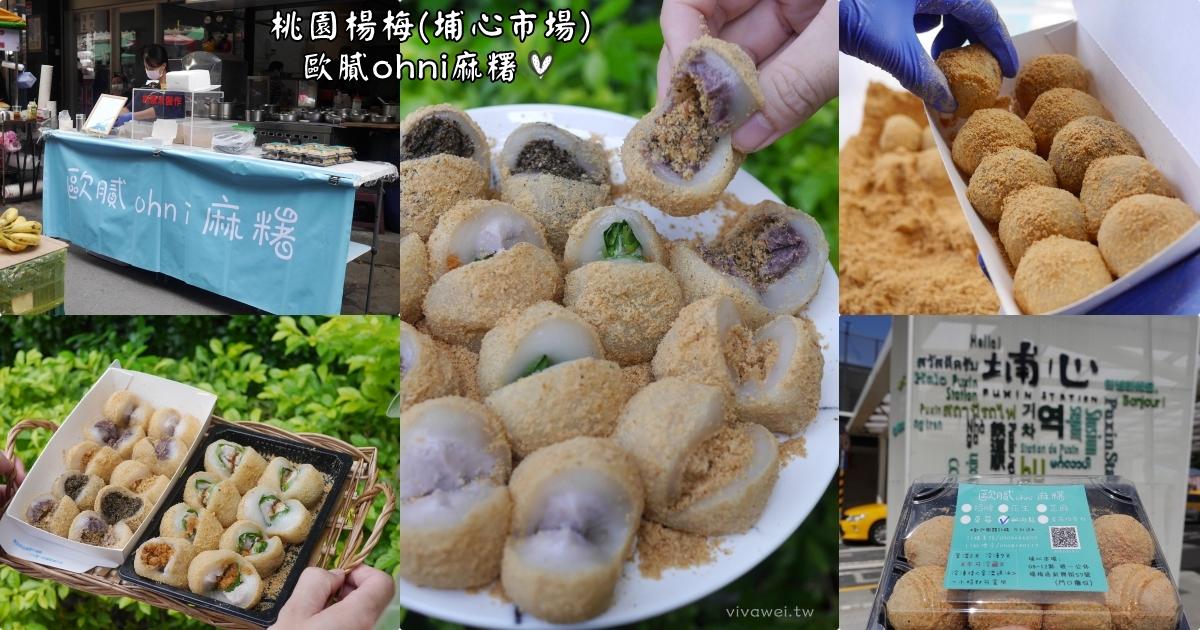 桃園楊梅美食 『歐膩ohni麻糬』埔心市場銅板美食~純糯米製作的減糖麻糬~還有芋頭肉鬆鹹口味!