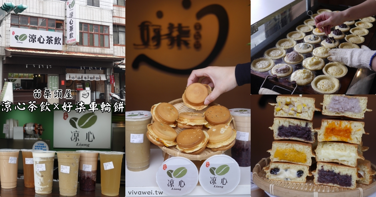 苗栗頭屋美食|『涼心茶飲x好柒車輪餅』銅板美食下午茶~手搖飲料和現做車輪餅一次滿足~