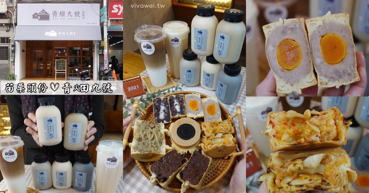 苗栗頭份美食|『青畑九號豆製所-建國店』甜點下午茶新選擇~現做7cm太鼓燒及各式飲品,濃豆乳專賣!