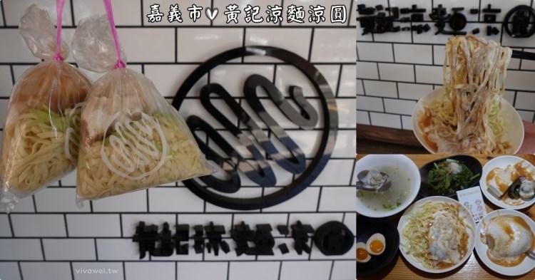 嘉義市美食|『黃記涼麵涼圓』特製美乃滋+蒜泥的麻醬涼麵~清爽不膩口~嘉義特有的滋味!