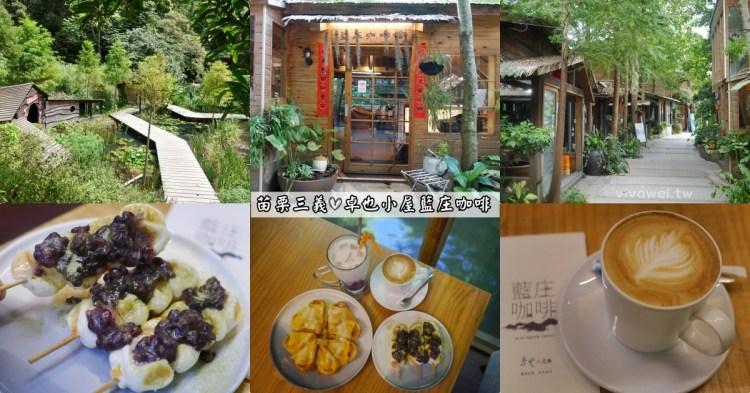苗栗三義美食|『卓也小屋度假園區』藍庄咖啡內有串烤麻糬,甜點蛋糕及各式飲品~