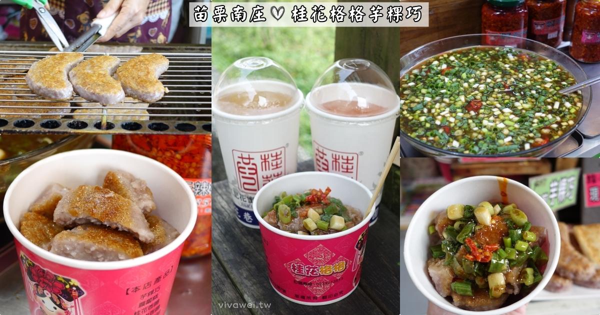 苗栗南庄美食 『桂花格格芋粿巧』南庄老街桂花巷的現煎芋粿巧~加入特製蔥花辣椒醬更是好吃!