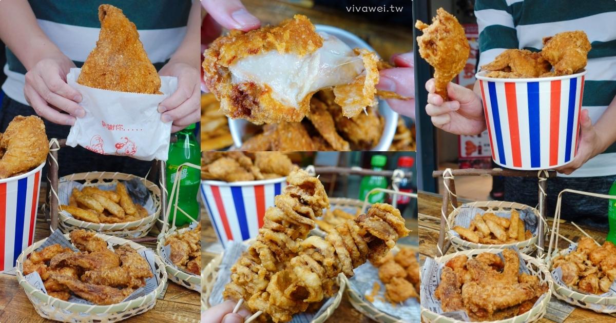 苗栗頭份美食 『温師父炸雞』現點現炸的超Juicy炸雞~獨特口味的新台味炸雞專賣!