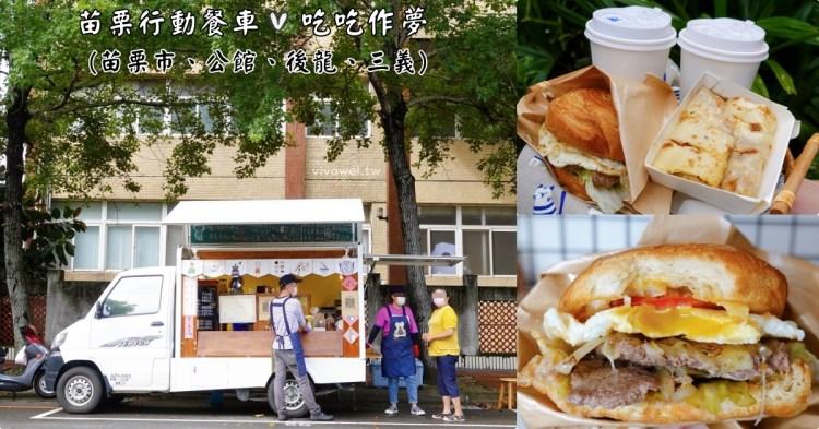 苗栗多區美食 『吃吃作夢』好吃的早餐巡迴餐車~苗栗市,公館,後龍,三義定時定點擺攤!