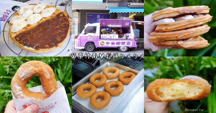 苗栗竹南美食|『鬆餅ㄅㄨㄅㄨ』紫色行動餐車賣著現做鬆餅&小米甜甜圈!